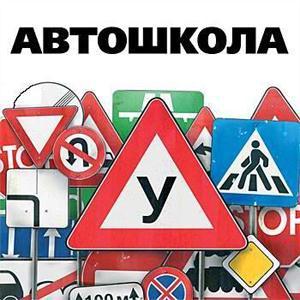 Автошколы Сокола