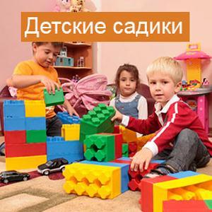 Детские сады Сокола