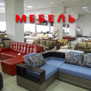 Магазины мебели Сокола