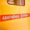 Аварийные службы в Соколе