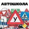 Автошколы в Соколе