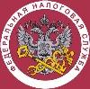 Налоговые инспекции, службы в Соколе