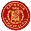 Военкоматы, комиссариаты в Соколе